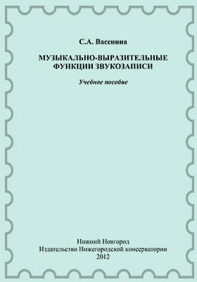 Музыкально-выразительные функции звукозаписи: учебное пособие