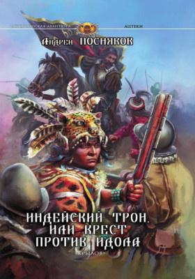 Индейский трон, или крест против идола: художественная литература