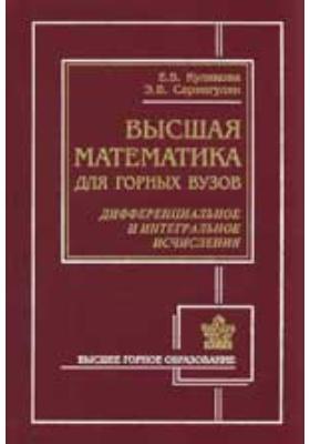 Высшая математика для горных вузов: учебное пособие, Ч. 2. Дифференциальное и интегральное исчисления