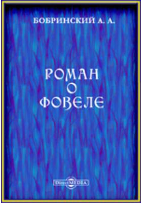 Роман о Фовеле