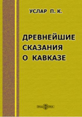 Древнейшие сказания о Кавказе
