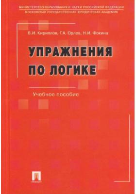 Упражнения по логике : Учебное пособие.  Издание 6-е, переработанное и дополненное