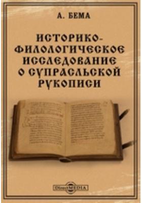 Историко-филологическое исследование о супрасльской рукописи
