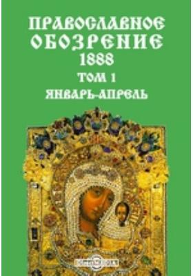 Православное обозрение. 1888. Т. 1, Январь-апрель