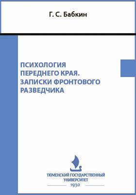 Психология переднего края : записки фронтового разведчика: документально-художественная литература