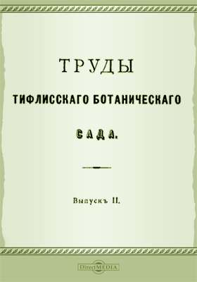 Труды Тифлисского Ботанического сада. Выпуск 2
