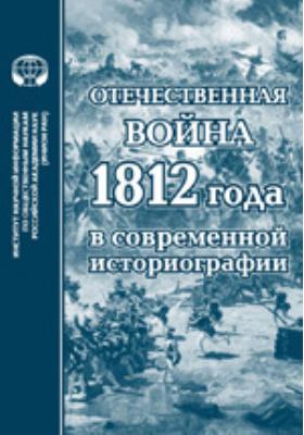 Отечественная война 1812 года в современной историографии