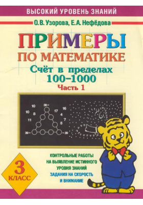 Примеры по математике. Счет в пределах 100-1000. 3 класс. Часть 1