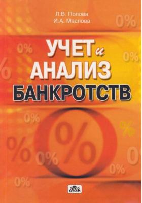 Учет и анализ банкротств : Учебное пособие