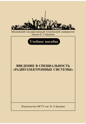 Введение в специальность «Радиоэлектронные системы»: учебное пособие