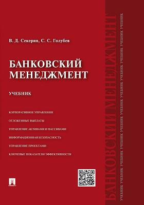 Банковский менеджмент: учебник