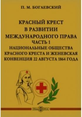 Красный Крест в развитии международного права, Ч. 1. Национальные общества Красного Креста и Женевская Конвенция 22 августа 1864 года