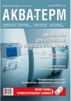 Аква-Терм: журнал. 2006. № 2(30)