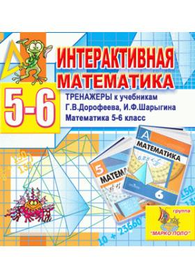 Интерактивная математика. Тренажеры для 5 и 6 классов к учебнику под редакцией Г.В.Дорофеева и И.Ф.Шарыгина