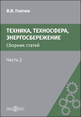 Техника, техносфера, энергосбережение: сборник научных трудов, Ч. 2
