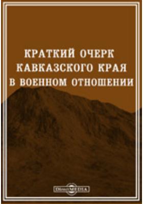 Краткий очерк Кавказского края в военном отношении