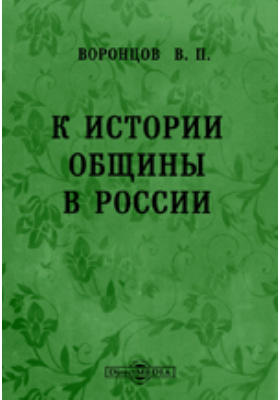 К истории общины в России