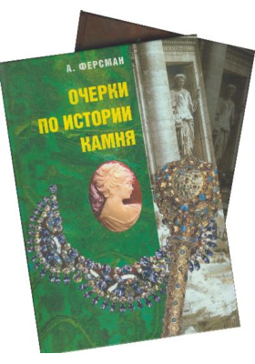Очерки по истории камня. В 2-х томах