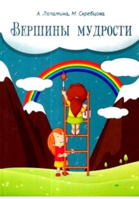 Вершины мудрости. 50 уроков о смысле жизни : Конспекты занятий, сказки, стихи, игры и творческие задания. 4-е издание