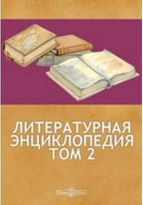 Литературная энциклопедия. Т. 2