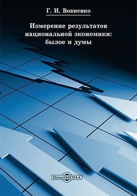 Измерение результатов национальной экономики : былое и думы: монографи...