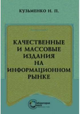 Качественные и массовые издания на информационном рынке