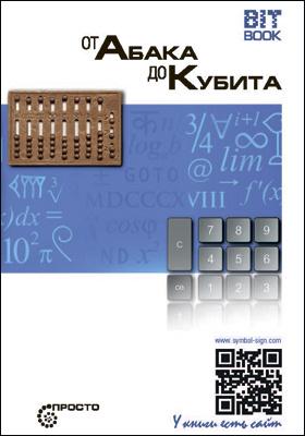 От абака до кубита: научно-популярное издание