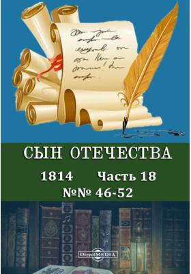 Сын Отечества: журнал. 1814. № 46-52. 1814 г., Ч. 18