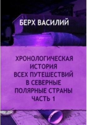 Хронологическая история всех путешествий в северные полярные страны, Ч. 1