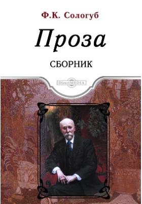 Проза: художественная литература