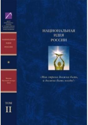 Национальная идея России: коллективная монография. В 6 т. Т. 2