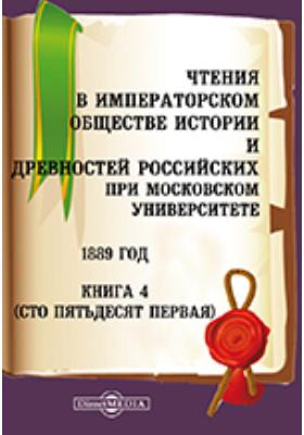 Чтения в Императорском Обществе Истории и Древностей Российских при Московском Университете. 1889. Книга 4