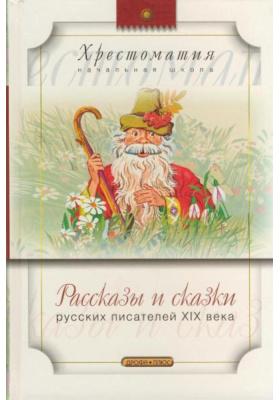 Рассказы и сказки русских писателей ХIХ века
