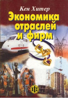 Экономика отраслей и фирм : пер. с англ.: учебное пособие