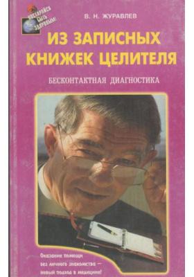 Из записных книжек целителя : Бесконтактная диагностика
