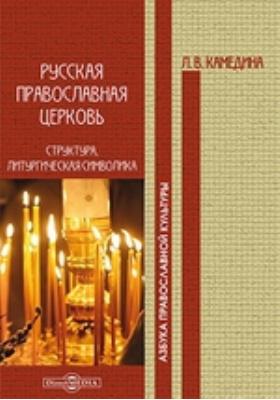 Русская православная церковь : структура, литургическая символика: пособие для учителя