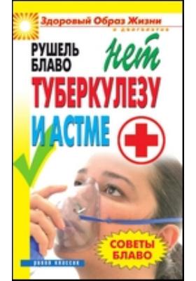 Советы Блаво. НЕТ туберкулезу и астме: практическое издание