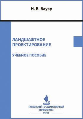 Ландшафтное проектирование: учебное пособие