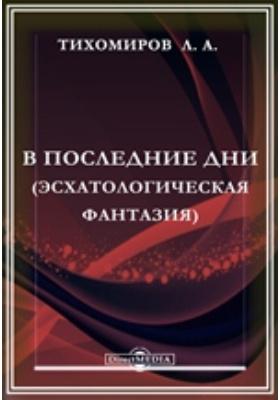В последние дни (эсхатологическая фантазия): художественная литература
