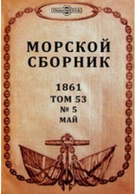 Морской сборник. 1861. Т. 53, № 5, Май