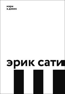 Эрик Сати: документально-художественная литература