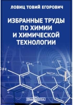 Избранные труды по химии и химической технологии