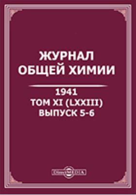 Журнал общей химии: газета. 1941. Т. XI (LXXIII), Вып. 5-6. 1941 г