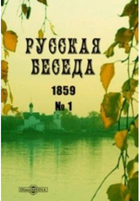 Русская беседа. 1859. № 1