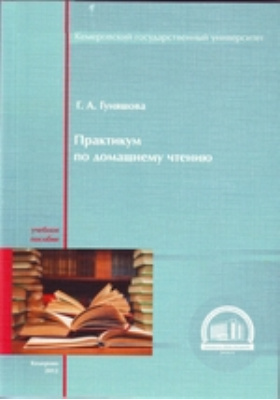 Практикум по домашнему чтению: учебное пособие