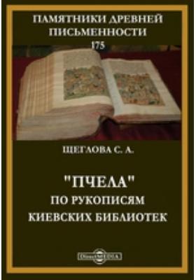 """Памятники древней письменности и искусства. 175. """"Пчела"""" по рукописям киевских библиотек"""