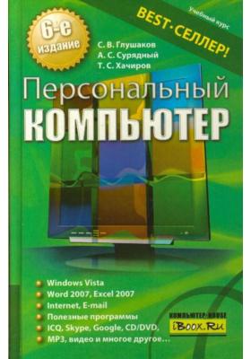 Персональный компьютер : Издание 6-е, дополненное и переработанное