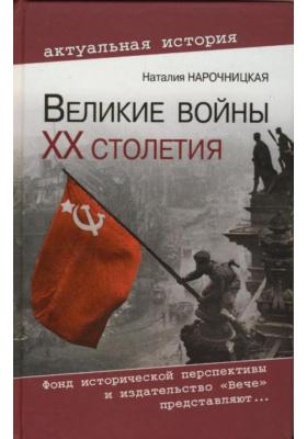 Великие войны XX столетия. Ревизия и правда истории