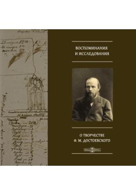 Воспоминания и исследования о творчестве Ф.М. Достоевского