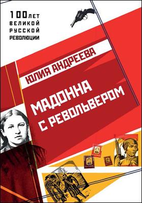 Мадонна с револьвером: публицистика
